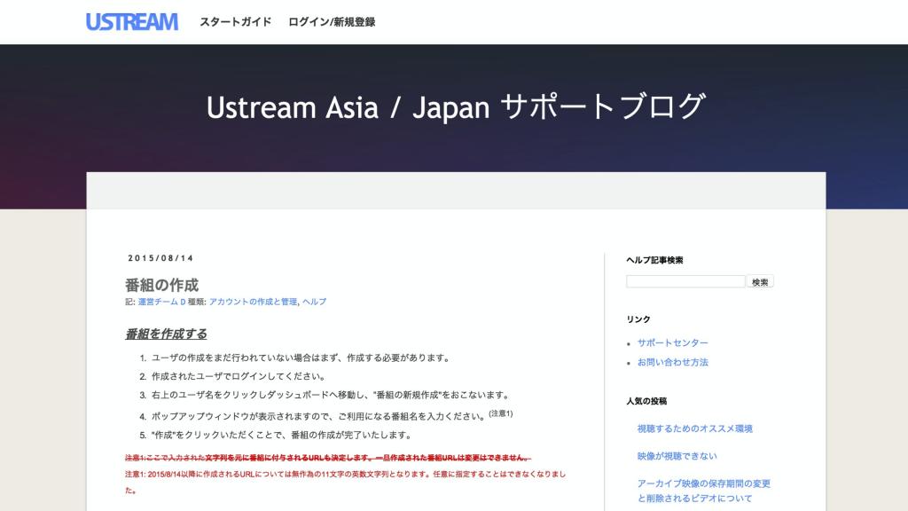 20150825203801_http___blog.ustream-asia.jp_2013_04_blog-post_8556.html_3840x2160