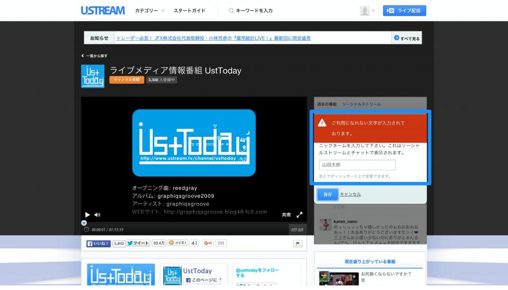 20150903194009_http___www_ustream_tv_channel_usttoday_4500x2531_v2
