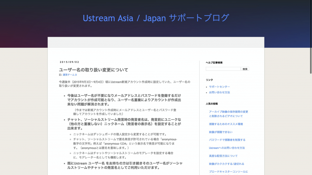 20150903195100_http___blog.ustream-asia.jp_2015_09_about-handling-user-name.html_4500x2531