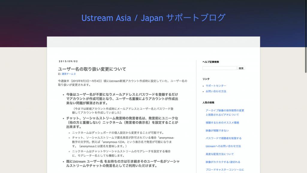20150903195100_http___blog.ustream-asia.jp_2015_09_about-handling-user-name.html_4500x2531