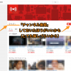 YouTubeのライブ配信中(YouTube Live)チャンネルの探し方