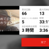 スマホアプリからYouTubeのライブ配信を試してみた